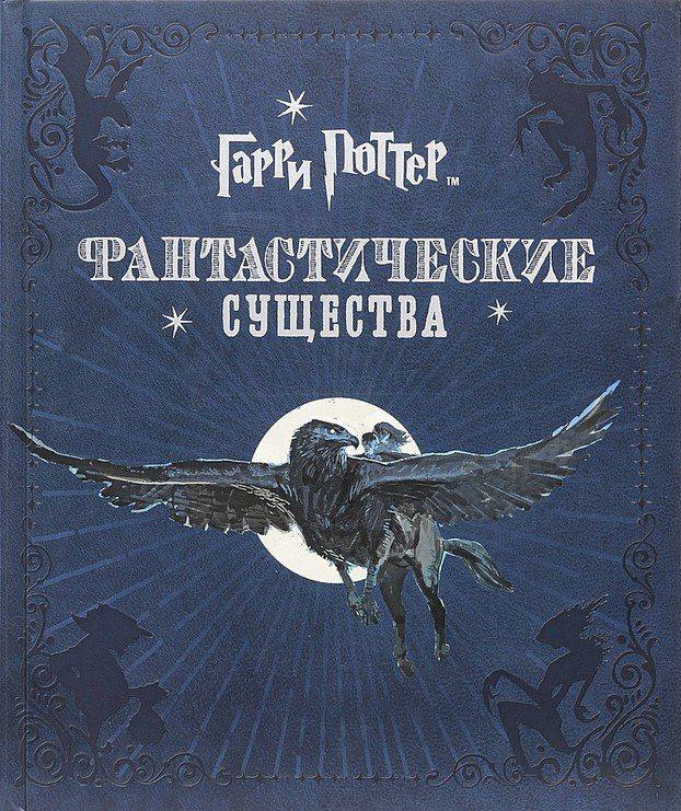 Навстречу новому фильму: Росмэн выпустил книгу «Гарри Поттер. Фантастические существа» Вот ссылка: «В этой книге – уникальные факты из истории съемок киноэпопеи о Гарри Поттере, а также экскл…
