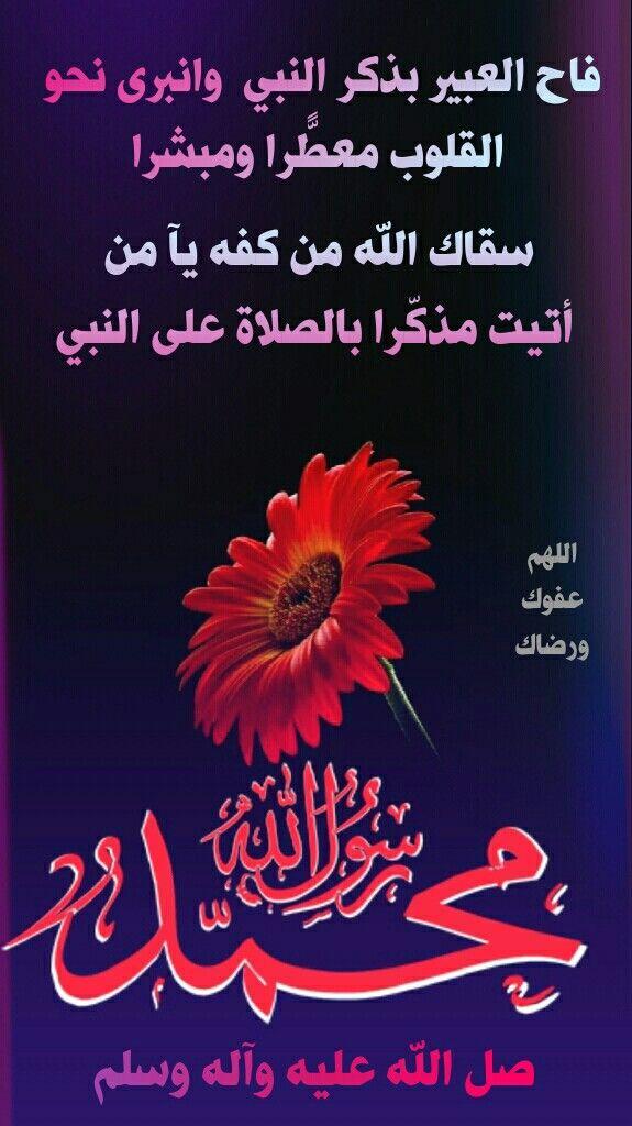 المطمئن بذكر الله Adli Kullanicinin الصلاة على النبي Panosundaki Pin