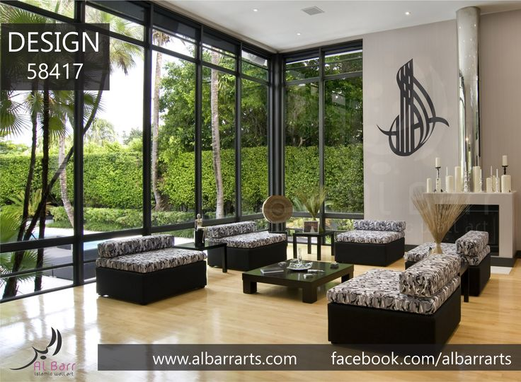 Design 58417 Elegant Islamic wall Decal available exclusively on Al Barr Arts www.albarrarts.com #islamicart #homedecor