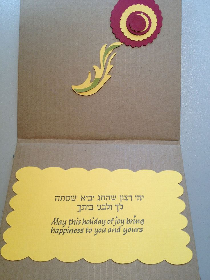1000+ Images About Jewish Cards On Pinterest