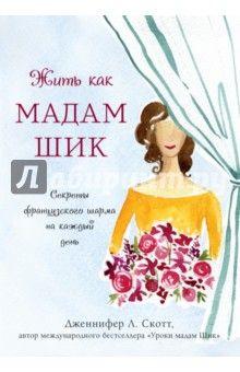 Жить как мадам Шик. Секреты французского шарма на каждый день