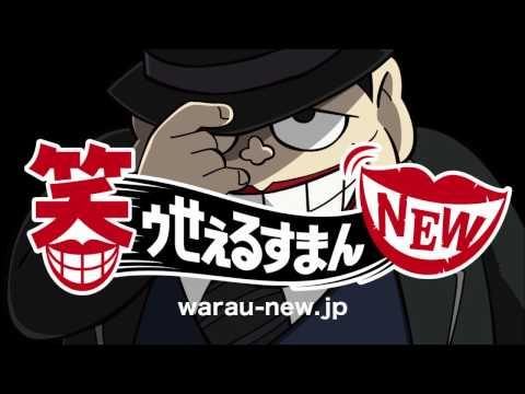 高田純次がココロのスキマ歌う笑ゥせぇるすまんNEWED主題歌決定