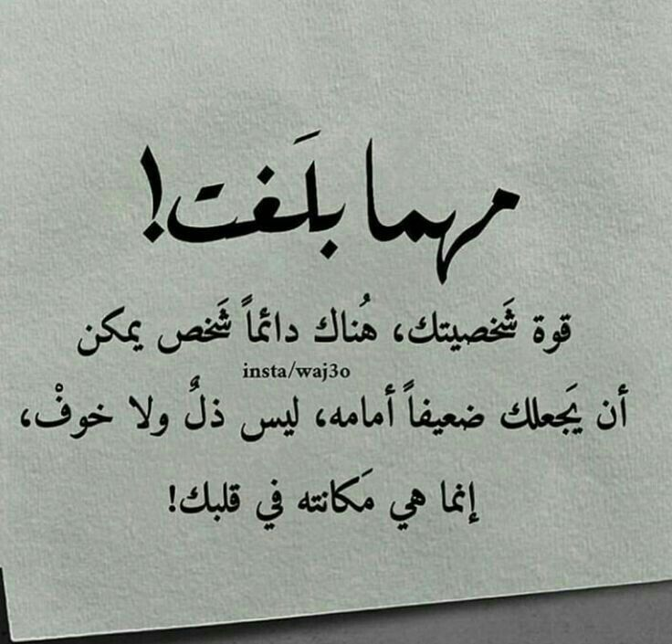Pin By يحيي ابو On يارب والله تعبت Words Quotes Quotes For Book Lovers True Quotes