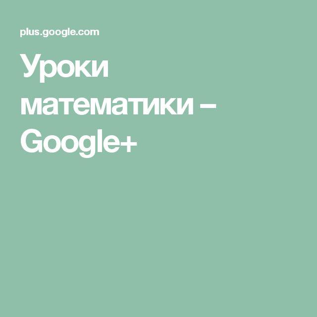 Уроки математики– Google+