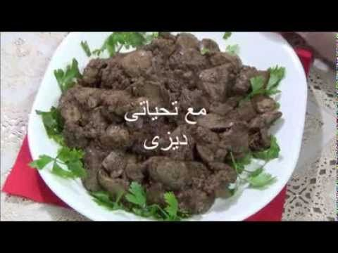 How to make Chicken Livers