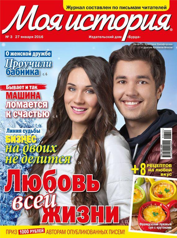 Журнал «Моя история» №03/2016 #детскиекниги, #любовныйроман, #юмор, #компьютеры, #приключения, #путешествия, #образование