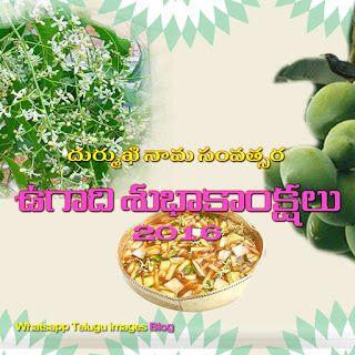 Ugadi images New in Telugu-https://www.facebook.com/whatsappteluguimages/ Ugaadi Wishes New in Telugu Whats app Telugu Images
