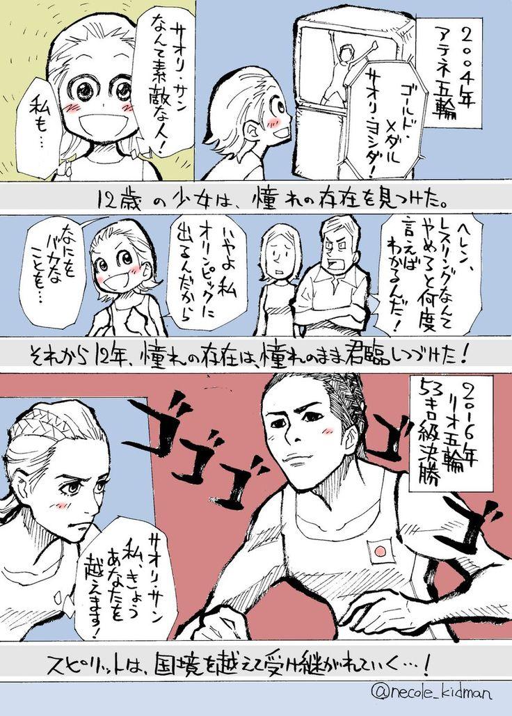"""石岡ショウエイ 石岡琉衣@4コマ日々更新さんのツイート: """"吉田沙保里の偉大さを、ヘレン・マルーリス側から描いてみました。 #オリンピック #レスリング…"""