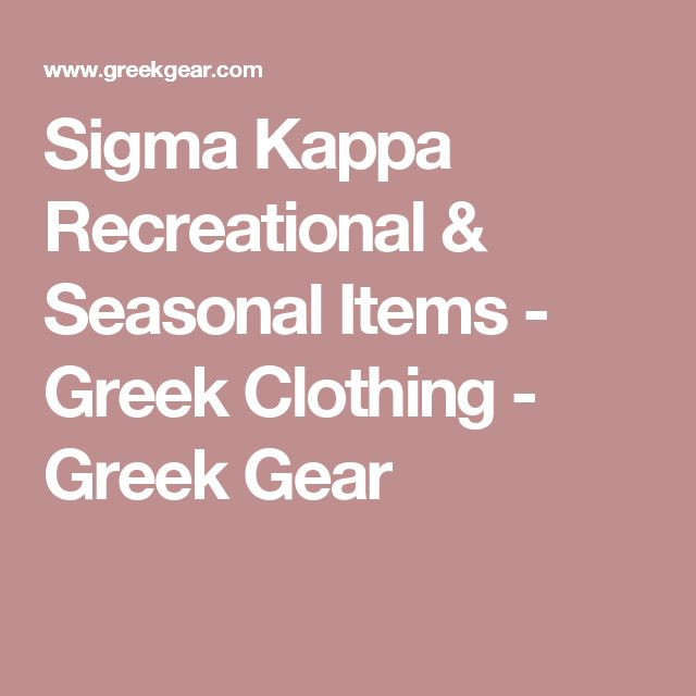 Sigma Kappa Recreational & Seasonal Items - Greek Clothing - Greek Gear