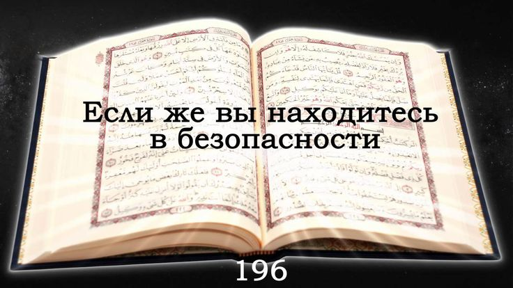 Коран. Сура №2 аль-Бакара (Корова), аяты с 174 по 220