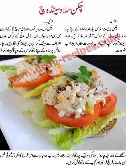 Chicken Salad Sandwich Recipe, Everybody loves a good chicken salad sandwich, and with so many wonderful and varied recipes for chicken salad...