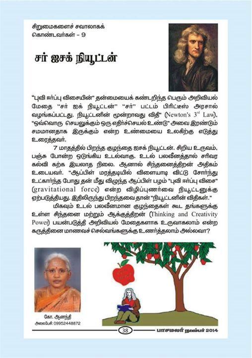 Sri Issac Newton Stories in Tamil