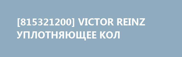 [815321200] VICTOR REINZ УПЛОТНЯЮЩЕЕ КОЛ http://autotorservice.ru/products/51439-815321200-victor-reinz-uplotnyayushee-kol  [815321200] VICTOR REINZ УПЛОТНЯЮЩЕЕ КОЛ со скидкой 62 рубля. Подробнее о предложении на странице: http://autotorservice.ru/products/51439-815321200-victor-reinz-uplotnyayushee-kol