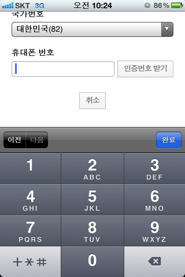 Naver 인증번호 받기