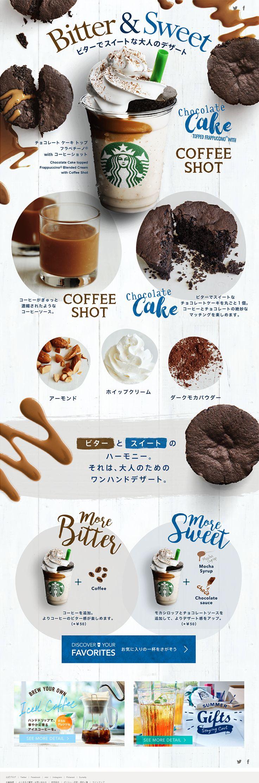 チョコレート ケーキ トップ フラペチーノ with コーヒーショット|WEBデザイナーさん必見!ランディングページのデザイン参考に(かっこいい系)