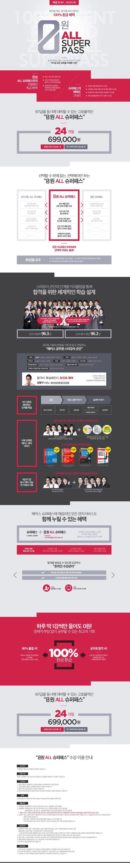 해커스,이벤트,랜딩페이지,이벤트 페이지,event,one page,landing,web page,공무원,0원