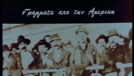 Γράμματα από την Αμερική (1972) -  *Ταινία μικρού μήκους του Λάκη Παπαστάθη* *Αφηγητής ο Θόδωρος Κατσαδράμης*
