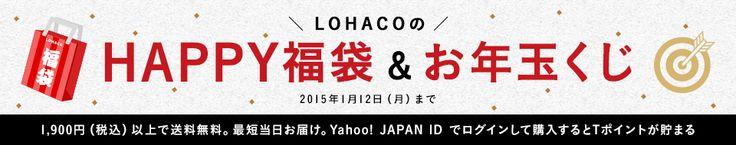 LOHACO - HAPPY福袋&お年玉くじ