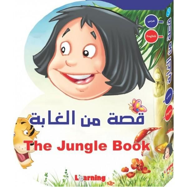 www.arabicplayground.com B Book - The Jungle Book