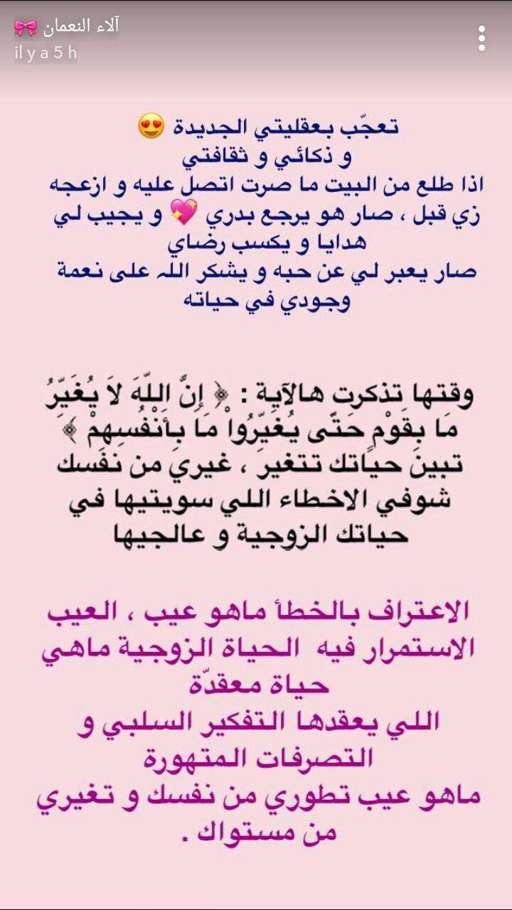Pin By Alya On فوز عالم الأنوثة Married Advice Success Advice How To Improve Relationship