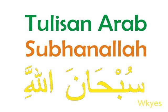 Masnasih Com Tulisan Arab Subhanallah Biasa Sering Tertukar Dengan Masya Allah Biasanya Orang Mengucapkan Subhanallah Ketika Melih Tulisan Kaligrafi Motivasi