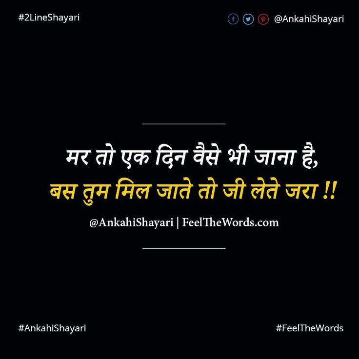मर तो एक दिन वैसे भी जाना है #HindiShayari #AnkahiShayari #FeelTheWords #2LineShayari #Shayari
