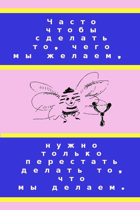 Часто для того, чтобы сделать то, чего мыжелаем, нужно только перестать делать то, что мыделаем. Лев Николаевич Толстой#цитата#афоризм#высказывание#выражение#фраза#мудрые умные#смешные#зыбавные#веселые#позитивные#жизнь#про#цитаты#афоризмы#высказывания#выражения#знаменитых#известных#людей#иллюстрированные#о# жизни#позитивные#вдохновляющие#для#вдохновения#лучшие#мемы#мем#мотивирующая#вдохновляющая#мотивирующие#вдохновляющие#на#русском#русские#со смыслом