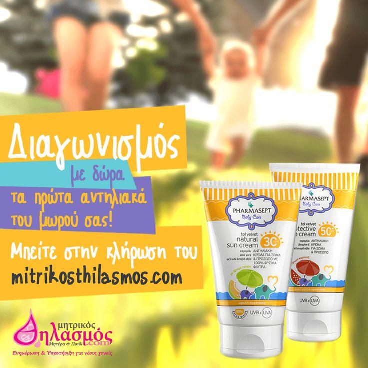 Δηλώστε συμμετοχή στον νέο διαγωνισμό του mitrikosthilasmos.com και διεκδικήστε τέσσερα υπέροχα βρεφικά και παιδικά αντηλιακά της Pharmasept !