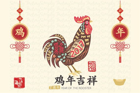 Welcome to SimplyFactory shop!! Chinese new year 2017 YEAR OF ROOSTER 2017, Rooster, Chinese New Year, Chinese Calligraphy, Ornament. Cnewyear004 Translation of Chinese Calligraphy main: Year of the Rooster auspicious, Happy Chinese New Year, Rooster and Vintage Rooster Chinese Calligraphy. Red Stamp: Vintage Rooster Calligraphy You will receive: - 15 beautifully rendered separate PNG files approximately 12 (transparent background) which were created at 300dpi. +++ 15 EPS files with all...