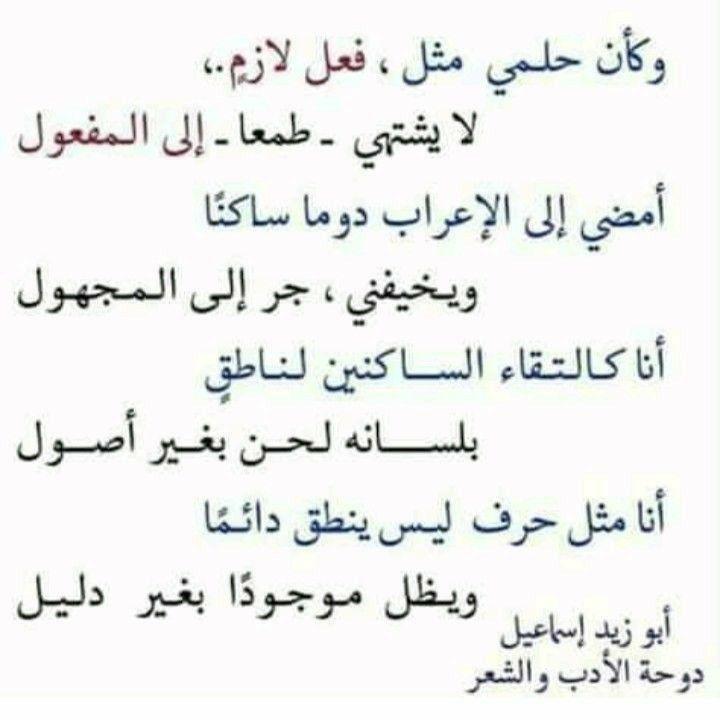 Pin By Semsem Batat On الشعر والأدب Light Words Words Quotes Love Words