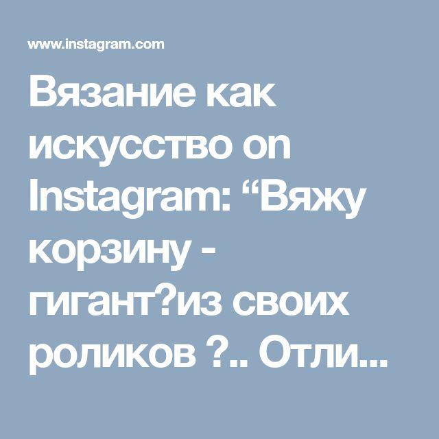 """Вязание как искусство on Instagram: """"Вяжу корзину - гигант💪из своих роликов 😊.. Отлично держит форму 👍😍 А ролики тут 👉@nitki_art.msk #trapillo #crochet #decor #пряжаspagetti…"""" • Instagram"""