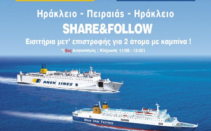 Ακτοπλοϊκά εισιτήρια με καμπίνα  για δύο άτομα  από και προς Κρήτη εντελώς δωρεάν !!   | ΔΙΑΓΩΝΙΣΜΟΙ - KERDISETO