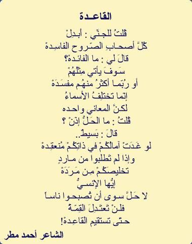 How to write an arabic poem mother