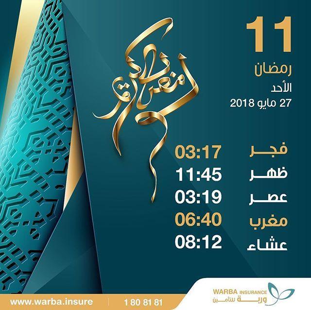 تقبل الله طاعتكم رمضان كريم Movie Posters