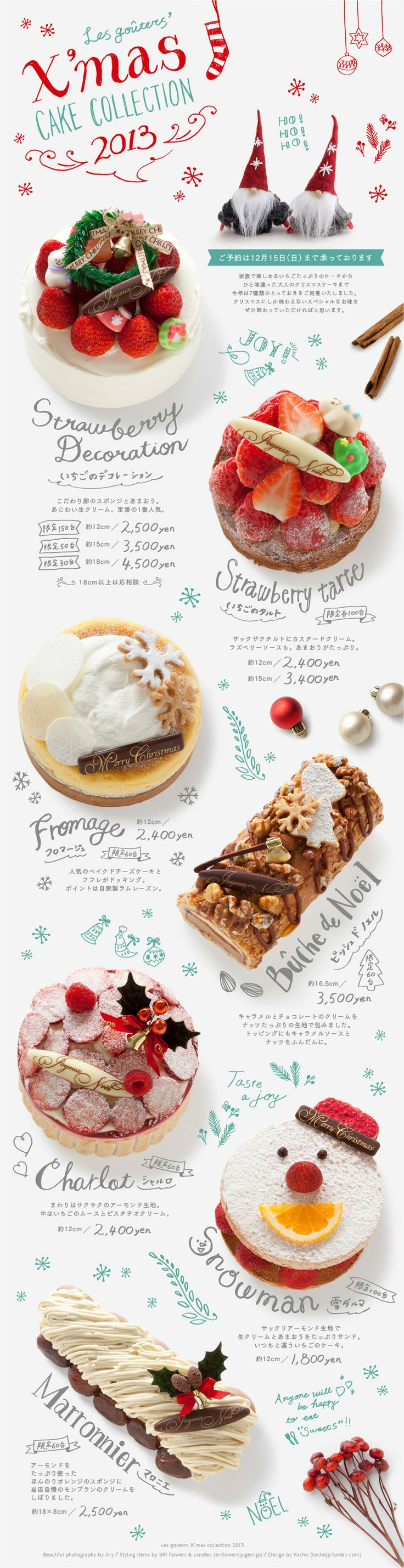 レ・グーテ - Les Gouters - christmas cake 2013 x'mas design http://les-gouters.com/index.htm