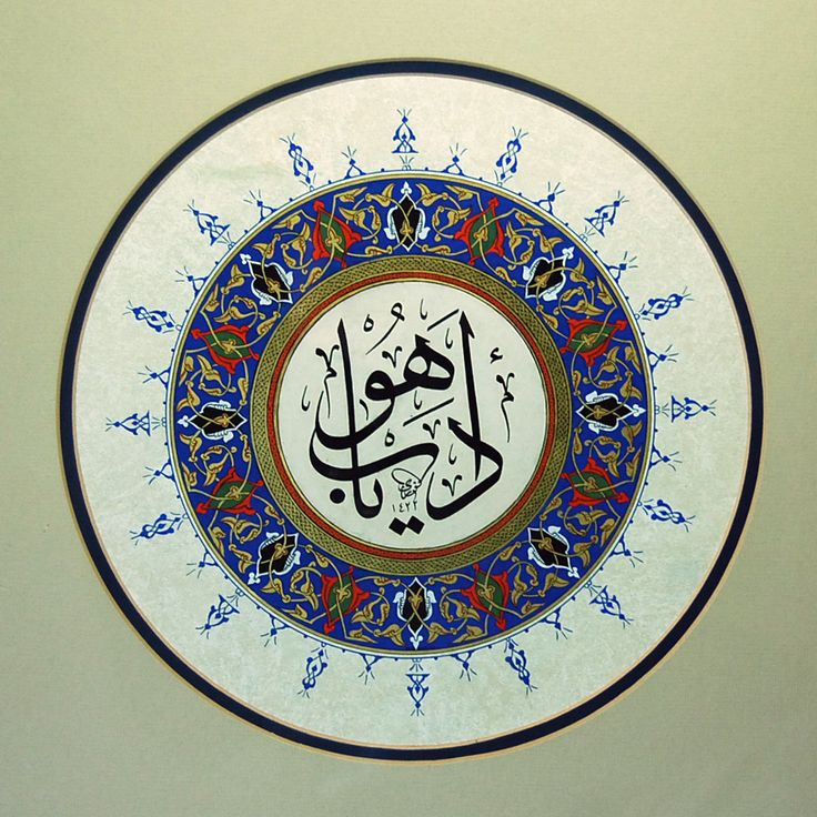 Edeb Yahu 14.YY.Tezhibi