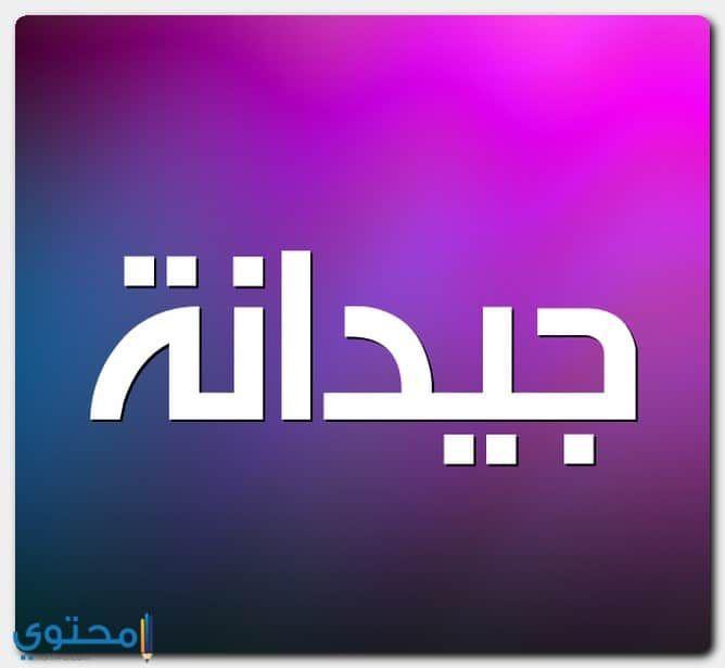معنى اسم جيدانة وحكم التسمية Jaydana معاني الاسماء Jaydana اسم جيدانة Gaming Logos Allianz Logo Logos