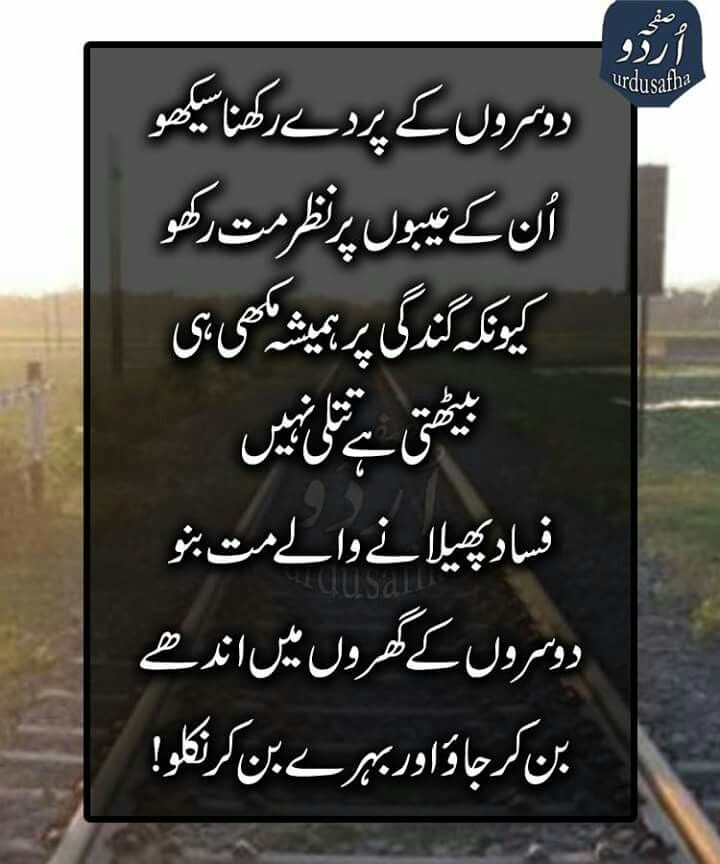 Ikhlaq Dars Deta Hey Ye With Images Friendship Quotes In