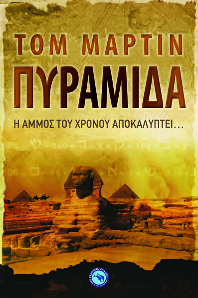 "Book cover for the greek edition of ""Pyramid"", Tom Martin, Oceanos Publications. Design: Elena Mattheu."