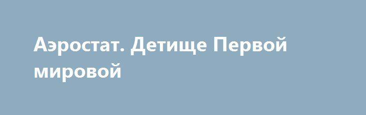 Аэростат. Детище Первой мировой https://apral.ru/2017/07/21/aerostat-detishhe-pervoj-mirovoj.html  Статья характеризует специфику применения аэростатов в годы Первой мировой войны в различных боевых условиях. Именно эта война стала звездным часом привязного аэростата. Воздухоплавательные аппараты (легче воздуха) применялись в трех видах: 1) привязные змейковые аэростаты, 2) сферические аэростаты и 3) управляемые аэростаты (дирижабли). Привязной змейковый аэростат, отлично зарекомендовавший…