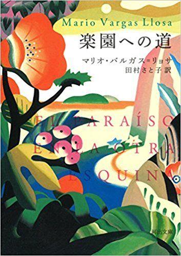 楽園への道 | Mario Vargas Llosa  マリオ・バルガスリョサ 河出文庫2017