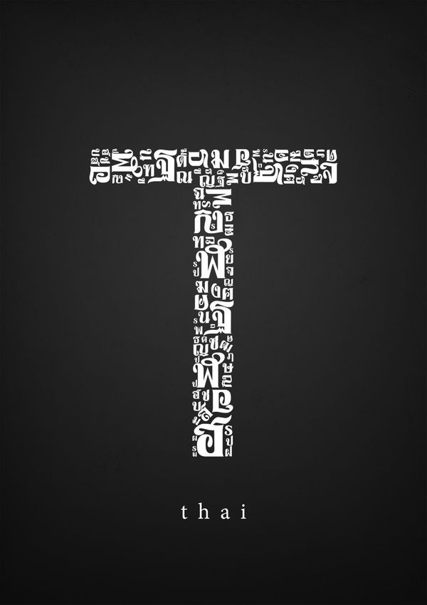 thaiAbc 123 Types Logo, Fancy Art, Thai Types, Types Design, Cool Design, Thai Design, Thai Graphics Design, Fonts Feeldesain, Fonts Design