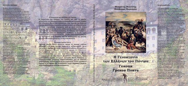 e-Pontos.gr: Δύο νέα βιβλία του Θ. Μαλκίδη, για τη Γενοκτονία, ...