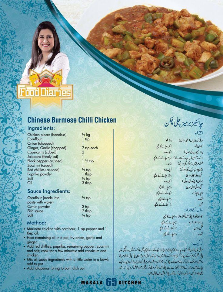 Chinese Burmese chili chicken