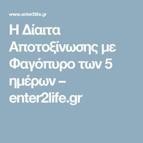 Η Δίαιτα Αποτοξίνωσης με Φαγόπυρο των 5 ημέρων – enter2life.gr
