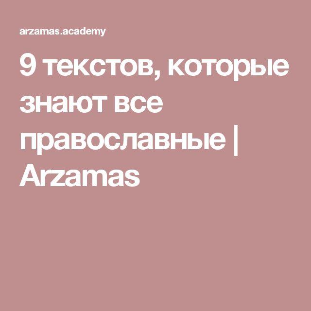 9 текстов, которые знают все православные | Arzamas