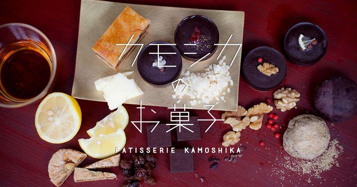 カモシカのお菓子は、京都「嵯峨嵐山」にある「発酵食」と「スイーツ」を融合した「発酵スイーツ専門店」です。イートインとお持ち帰りが出来ます。お土産やギフトにも。生チョコ、甘酒おはぎ、修道院ガレット、甘酒ジェラート、チョコタルトなど。ドリンクは紅茶、甘酒、酵素ジュース、阿波晩茶をアイスとポットで。コンセプトは姉妹店の「発酵食堂カモシカ」と同様、命は命で元気になる。サブコンセプトは、見えないモノの力