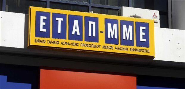 Βουλή: Εγκρίθηκε η ανανέωση της θητείας της προέδρου του ΕΤΑΜ-ΜΜΕ Π. Αγγελοπούλου