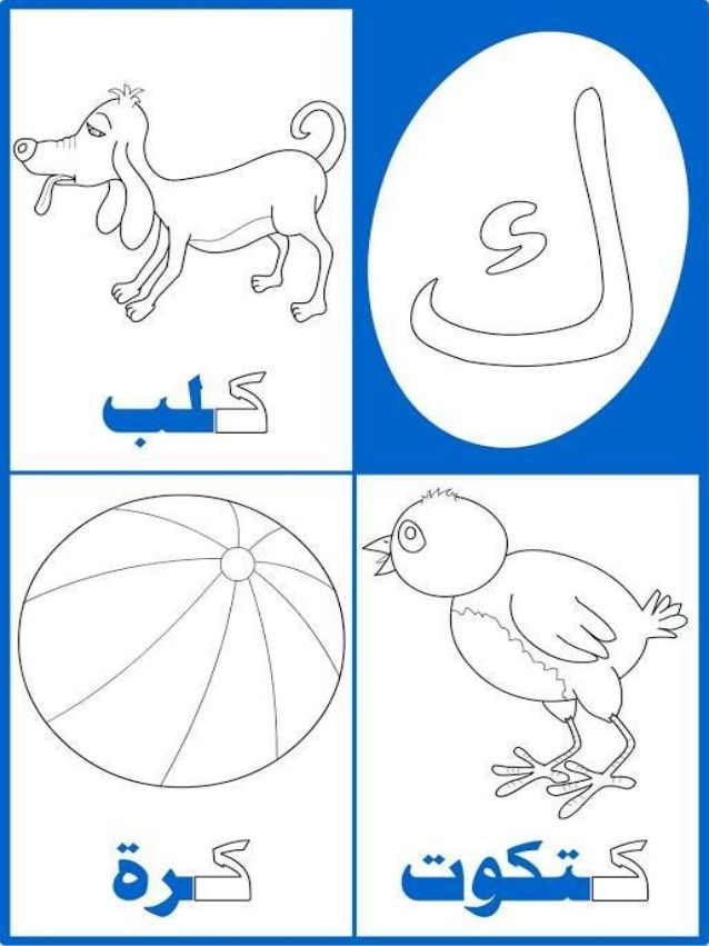 كراسة تلوين الحروف الهجائية In 2020 Arabic Alphabet For Kids Learn Arabic Alphabet Arabic Alphabet Letters