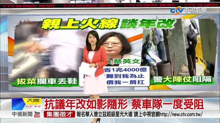 或許總統本來就是服務業;服務人民 !! 小編怕這樣比喻會被服務業圍剿..  (#耳塞)  蔡英文 Tsai Ing-wen ________________________
